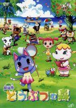 どうぶつの森(通常)(DVD)
