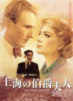 上海の伯爵夫人 スペシャル・コレクターズ・エディション(通常)(DVD)