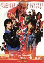 キャプテントキオ オリジナルエディション(通常)(DVD)