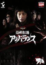 恐怖劇場アンバランス VOL.5(通常)(DVD)