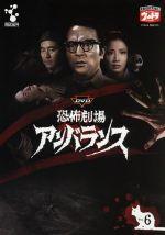 恐怖劇場アンバランス VOL.6(通常)(DVD)