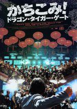 かちこみ!ドラゴン・タイガー・ゲート プレミアム・エディション(通常)(DVD)