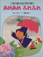 あめあめふれふれ(まじょっこチャッピー4)(児童書)