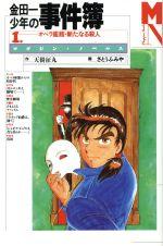 金田一少年の事件簿 オペラ座館・新たなる殺人(マガジン・ノベルス)(1)(新書)