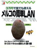 3万円で誰でも使えるメルコの簡単LAN Net Ware Lite 1.1J/WEB4.1採用 98・DOS/V・Windows環境のLAN簡単・構築(Computer活用シリーズ)(単行本)