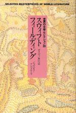 世界の文学セレクション36 スウィフト/フィールディング(6)(単行本)