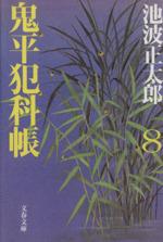 鬼平犯科帳 新装版(文春文庫)(8)(文庫)