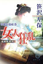 女人狂乱 延命院事件(徳間文庫)(文庫)