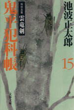 鬼平犯科帳 新装版 特別長篇 雲竜剣(文春文庫)(15)(文庫)
