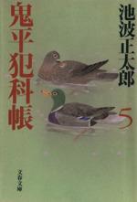 鬼平犯科帳 新装版(文春文庫)(5)(文庫)
