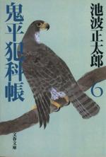 鬼平犯科帳 新装版(文春文庫)(6)(文庫)