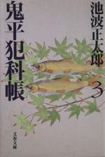 鬼平犯科帳 新装版(文春文庫)(3)(文庫)