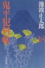 鬼平犯科帳 新装版(文春文庫)(18)(文庫)