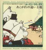 あこがれの遠い土地(ムーミン・コミックスN:2)(児童書)