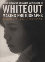 松嶋菜々子・イン・ホワイトアウトChiaki Hirakawa as Nanako Matsushima in Whiteout