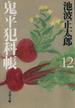 鬼平犯科帳 新装版(文春文庫)(12)(文庫)