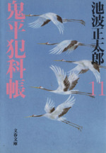 鬼平犯科帳 新装版(文春文庫)(11)(文庫)