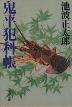 鬼平犯科帳 新装版(文春文庫)(14)(文庫)