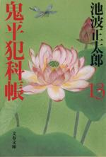 鬼平犯科帳 新装版(文春文庫)(13)(文庫)