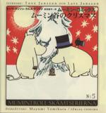 ムーミン谷のクリスマス(ムーミン・コミックスN:5)(児童書)