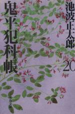 鬼平犯科帳 新装版(文春文庫)(20)(文庫)