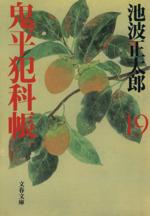 鬼平犯科帳 新装版(文春文庫)(19)(文庫)