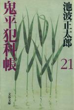 鬼平犯科帳 新装版(文春文庫)(21)(文庫)