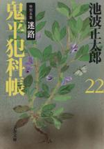 鬼平犯科帳 新装版 特別長篇 迷路(文春文庫)(22)(文庫)
