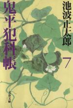鬼平犯科帳 新装版(文春文庫)(7)(文庫)