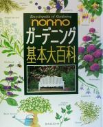 non・noガーデニング基本大百科(単行本)