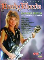 ランディ・ローズ/カラオケ・ベスト10(リード・ギター・スコア)(CD1枚付)(単行本)