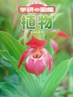 植物(ニューワイド学研の図鑑)(児童書)