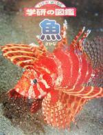 魚(ニューワイド学研の図鑑)(児童書)