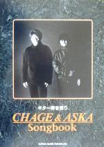 CHAGE & ASKA Songbook ギター弾き語り(単行本)