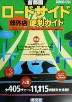 首都圏ロードサイド郊外店便利ガイド(2000‐01年版)(単行本)
