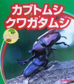 カブトムシ・クワガタムシ(学研のミニ図鑑)(児童書)