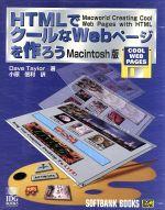 HTMLでクールなWebページを作ろう Macintosh版 Macintosh版(SOFTBANK BOOKS)(フロッピーディスク1枚付)(単行本)