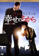幸せのちから コレクターズ・エディション(通常)(DVD)