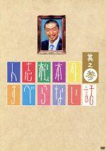 人志松本のすべらない話 其之参(初回限定版)((特典ディスク、三方背ケース付))(通常)(DVD)