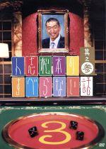 人志松本のすべらない話 其之参(通常)(DVD)