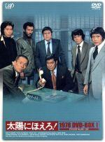太陽にほえろ! 1978 DVD-BOXI(三方背ケース、ブックレット付)(通常)(DVD)
