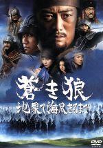 蒼き狼 地果て海尽きるまで(通常)(DVD)