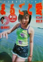 BOMB SPECIALまるごと愛 前田愛パーフェクトブック(Bomb special)(CD-ROM1枚付)(単行本)
