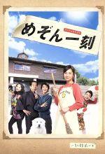 スペシャルドラマ めぞん一刻(通常)(DVD)