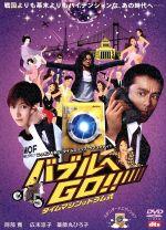 バブルへGO!!タイムマシンはドラム式 スタンダード・エディション(通常)(DVD)