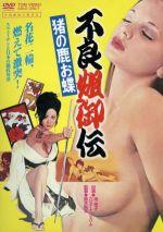 不良姐御伝 猪の鹿お蝶(通常)(DVD)