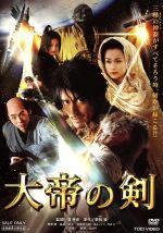 大帝の剣(通常)(DVD)