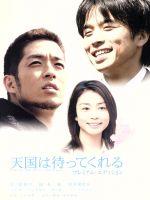 天国は待ってくれる プレミアム・エディション(通常)(DVD)