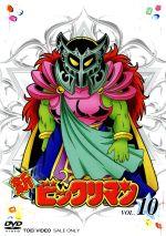 新ビックリマン VOL.10(通常)(DVD)