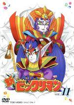 新ビックリマン VOL.11(通常)(DVD)